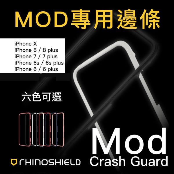 犀牛盾 MOD 專用 iPhone X 8 7 6S 4.7 Plus 替換 邊條 配件 防摔 邊條 自行配色 自我風格