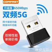 5G雙頻usb無線網卡台式機wifi接收器黑蘋果MAC筆記本電腦主機網絡『摩登大道』