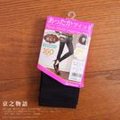 【京之物語】日本福助黑色160丹裏起毛女性彈性10分丈內搭褲(襪)