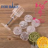 法焙客水晶圓形冰皮月餅模具手壓式綠豆糕山藥糕烘焙模具   至簡元素