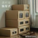 網紅鞋子收納盒透明牛皮紙鞋盒紙盒紙質抽屜式收納神器20個裝