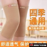 護膝運動短女士跑步關節護腿老寒腿護具【探索者】