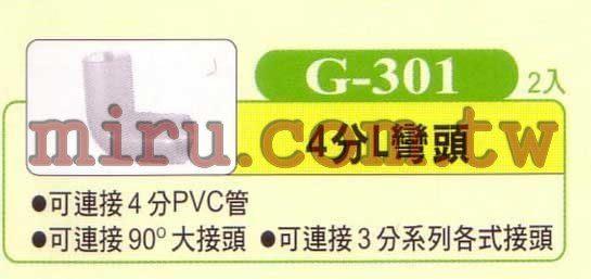 【西高地水族坊】UP雅柏 配管、小零件系列(4分L彎頭)G301 2入