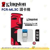 金士頓 Kingston MobileLite DUO 3C FCR-ML3C 讀卡機 Type-C microSD適用