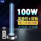 100W紫外線消毒燈殺菌燈家用園移動臭氧滅菌燈除臭除螨燈 快速出貨