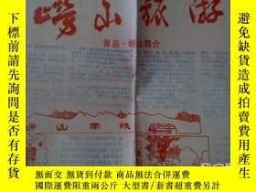 二手書博民逛書店罕見嶗山旅遊(青島-嶗山簡介)Y8891