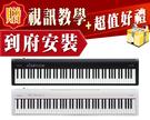 【小麥老師樂器館】樂蘭 Roland FP-30 88鍵 數位鋼琴 ►贈超值好禮► 電鋼琴 電子琴 FP30 FP90