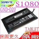 技嘉電池(原廠)-Gigabyte GND-D20,S1080 TABLET,平板