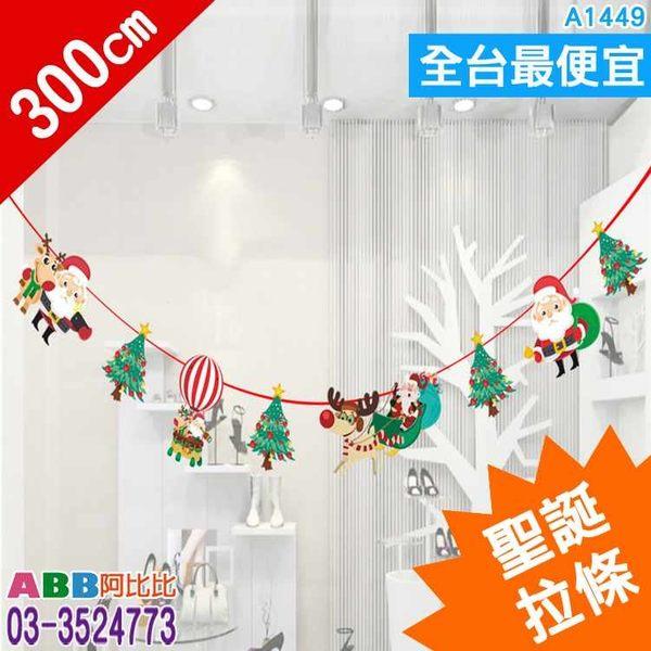 A1449★聖誕拉條_300cm#窗貼壁貼靜電貼果凍貼#貼紙#聖誕節#萬聖節#新年春節過年#生日派對