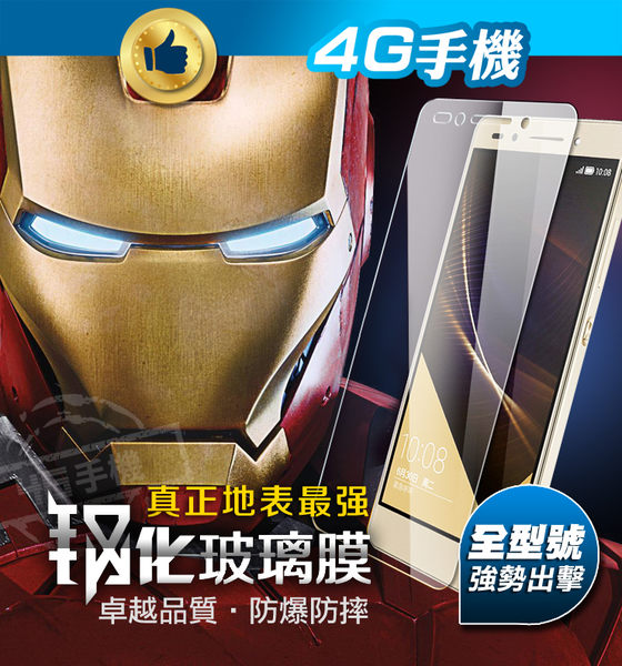 玻璃保護貼 Zenfone GO TV ZB550KL【4G手機】