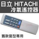 【窗型專用】HITACHI 日立冷氣遙控...