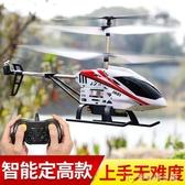 遙控飛機兒童耐摔合金直升機小學生無人機電動男孩玩具模型飛行器ATF「安妮塔小鋪」