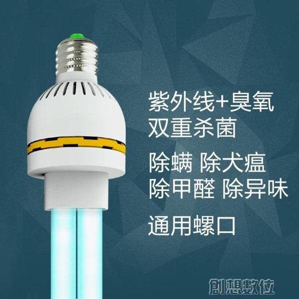 消毒燈 家用紫外線消毒燈UV燈紫外線燈紫外線殺菌燈紫外線燈管  創想數位