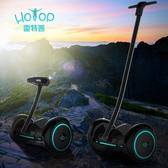 電動單輪車 機車 平衡車霍特普 S1智慧電動平衡車越野成人體感平衡車兒童兩輪思維代步車 JD