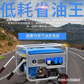 3kw汽油發電機 220V單相三相發動機家用3千瓦小型  hh3748『科炫3C』TW