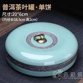 祥業普洱茶餅罐茶葉罐哥窯大號醒茶罐單層收納盒圓盒復古普洱茶盒   聖誕節歡樂購