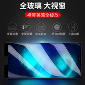 絲印膜 華為 P20 Pro 鋼化膜 全覆蓋 2.5D滿版 防爆防刮 P20 螢幕保護貼 全膠 玻璃貼 保護膜