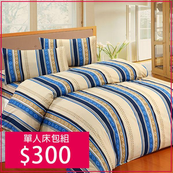 夢棉屋 排隊商品 【超細纖維】單人床包 單件含枕套x1 (風尚雅格-藍)