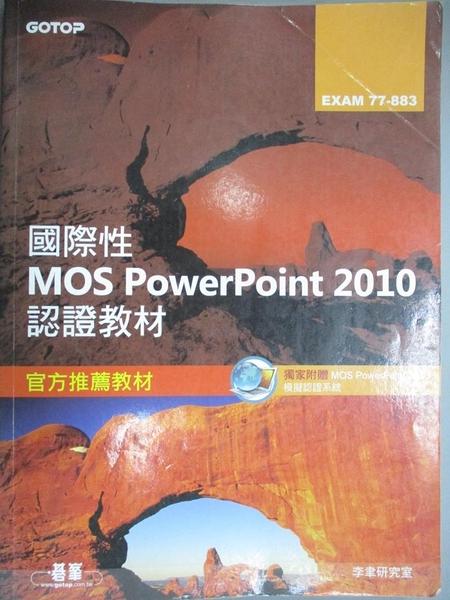 【書寶二手書T9/電腦_EUX】國際性MOS Powerpoint 2010認證教材_李聿研究室