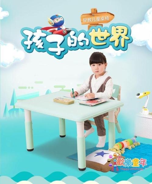 幼稚園桌椅 兒童桌椅套裝幼兒園家用塑料游戲桌吃飯畫畫桌子可升降寶寶寫字桌T 3色