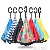 雨傘 雨傘反向傘免持式車用雙層加大號C型晴雨汽車反折長柄傘定制logo 生活主義