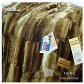 大阪西川原裝˙典藏系列~仿皮草冰貂☆╭*↘頂級御用冰貂毛毯(限量版)180*230CM