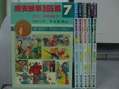【書寶二手書T5/少年童書_RBI】晚安故事365篇_7~12冊間_共6本合售