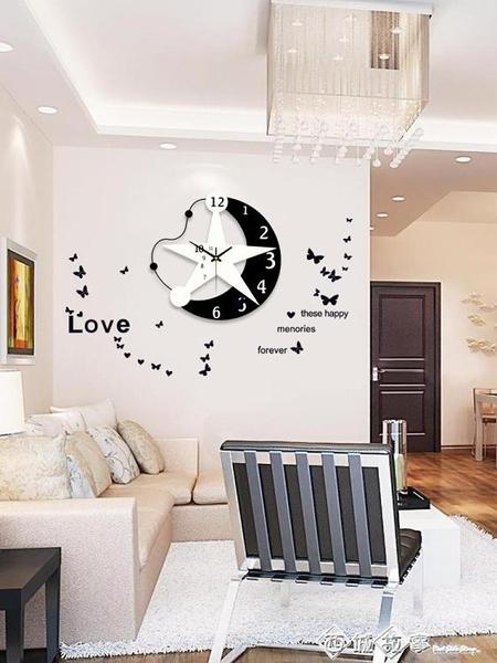 鐘表掛鐘客廳創意個性時尚掛表現代簡約家用表免打孔北歐時鐘掛墻 西城故事