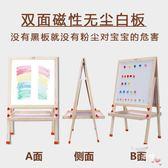 兒童無塵畫板可升降雙面磁性白板涂鴉板寶寶小黑板畫架支架式家用 全館免運