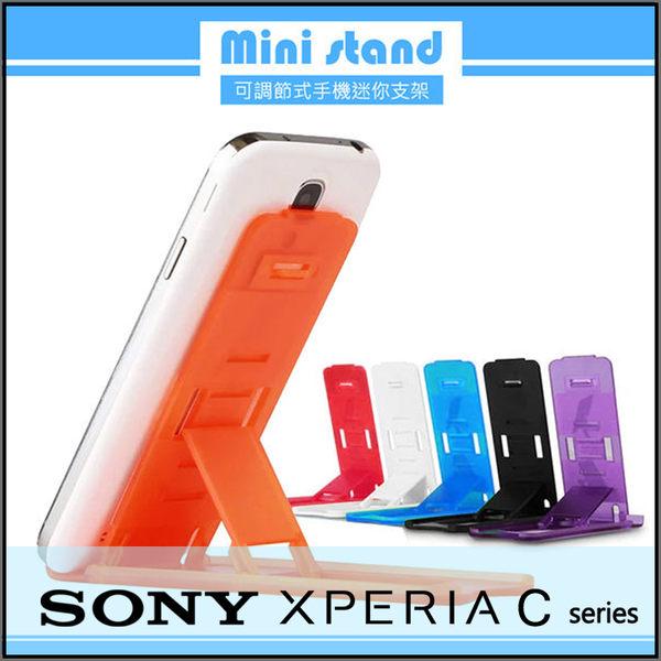 ◆Mini stand 可調節式手機迷你支架/手機架/Sony Xperia C3 D2533/C4 E5353/C5 E5553