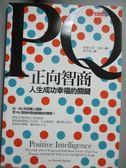【書寶二手書T1/勵志_OLV】PQ正向智商-人生成功幸福的關鍵_希爾札德.查敏