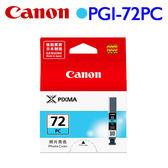 Canon PGI-72PC 原廠墨水匣 (相片藍)