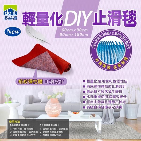 多益得DIY輕量型止滑毯60x180 cm  灰 新款無背膠