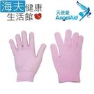 【海夫健康生活館】天使愛 Angelaid 保濕護手套 95x63mm(FS-MRS-001)