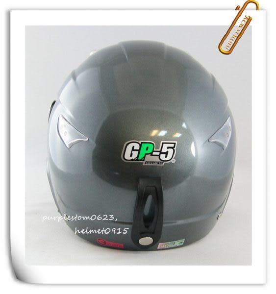 林森●GP-5半罩安全帽,半頂式,瓜皮帽,雪帽,033,灰