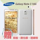 SAMSUNG GALAXY Note3 16GB 原廠已開通庫存品 店保一年 白金黑金粉色 三色現貨 快速出貨