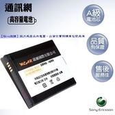 【超級金剛】勁量高容量電池 Sony Ericsson BA750 BA-750【台灣製造】Xperia Arc LT15i Arc S LT18i