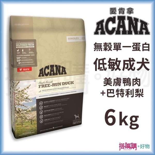 ACANA愛肯拿『 無穀單一蛋白低敏(美膚鴨肉+巴特利梨)』6kg【搭嘴購】