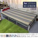單人 床包 床單《簡易式床包-10cm單人床墊用》-台客嚴選