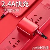 USB插頭手機充電器多口蘋果iPhone6安卓type-c華為oppo小米vivo三星通用 曼莎時尚