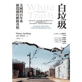 白垃圾(美國四百年來被隱藏的階級真相)