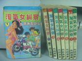 【書寶二手書T3/漫畫書_OIJ】淘氣女糾察_全8集合售