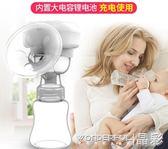 吸奶器 電動吸力大靜音自動擠奶抽奶拔奶器產後孕婦非手動  晶彩生活