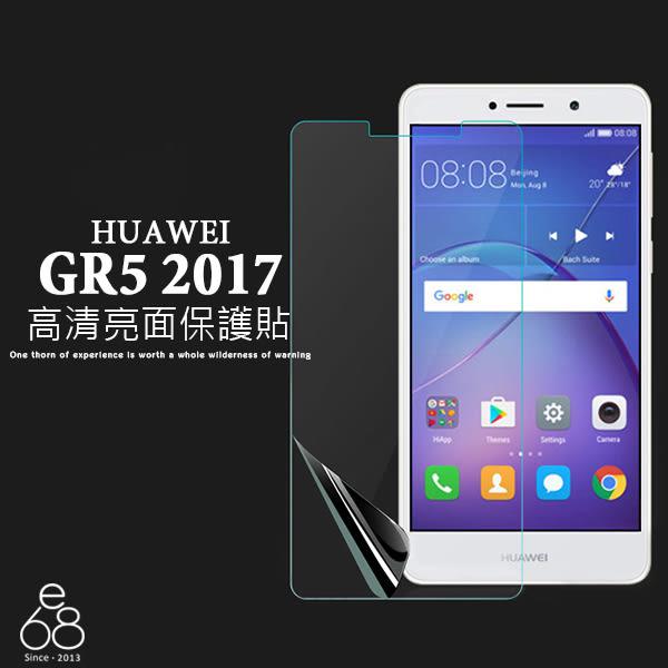 亮面 高清 華為 GR5 2017 螢幕 保護貼 貼膜 保貼 手機 螢幕貼 軟膜