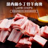 【海肉管家】紐西蘭金典小丁骨羊肉塊X1包(每包250±10%)