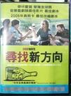 挖寶二手片-F02-004-正版DVD-電影【尋找新方向 便利袋裝】奧斯卡音樂及喜劇類最佳影片 年度最佳