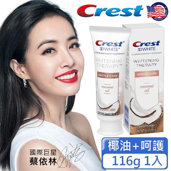 美國Crest 自然亮白 牙膏116g 椰油+呵護