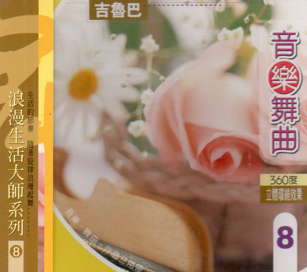 音樂舞曲 8 吉魯巴 CD (音樂影片購)
