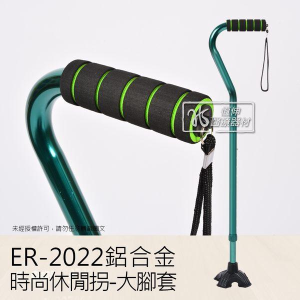 【限量加贈站立式腳套】恆伸醫療器材 ER-2022-88 鋁合金站立式休閒手杖(四腳防滑大套墊-綠色)
