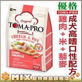 ◆MIX米克斯◆【贈燒肉零食】TOMA-PRO優格.成犬高適口性配方【雞肉+米】13.6kg.